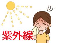 紫外線に苦しむ女性