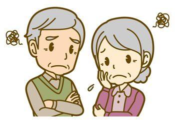 加齢に悩む夫婦