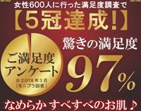 イポセラ満足度97%